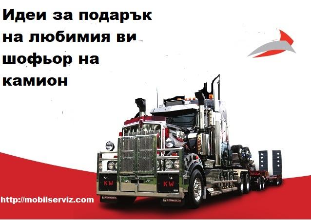 мобилен сервиз за камиони европа